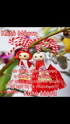 Greek Quotes, Kids And Parenting, Seasons, Christmas Ornaments, Wallpaper, Holiday Decor, Home Decor, Decoration Home, Room Decor