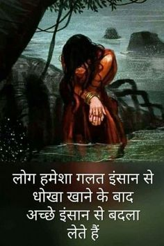 Perfect line of life- Perfect line of life Often a person is feeling revenge after being cheated - Osho Hindi Quotes, Hindi Quotes Images, Love Quotes In Hindi, Desi Quotes, Sad Quotes, Words Quotes, Qoutes, Famous Quotes, Sayings