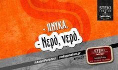 Πνύκα.  @AniatiPeriptosi - http://stekigamatwn.gr/f5420/