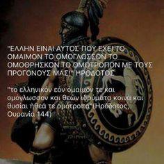 Φωτογραφία - Google+ Knowledge, Memories, Signs, Quotes, Greeks, Google, Memoirs, Quotations, Souvenirs
