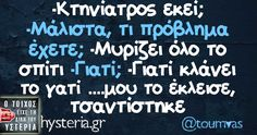 Funny Greek, Greek Quotes, Greeks, Just For Laughs, Minions, Wise Words, Funny Quotes, Swag, Jokes