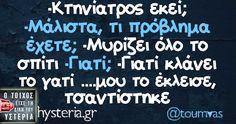 -Κτηνίατρος εκεί; Funny Greek, Greek Quotes, Greeks, Just For Laughs, Picture Quotes, Wise Words, Funny Quotes, Swag, Jokes