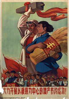 Chinese history: The Great Leap Forward. Propaganda posters are cool!
