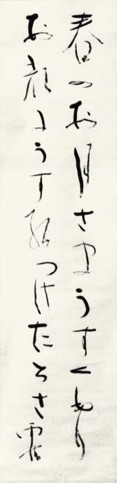 Calligraphy by NOGUCHI Ujo (1882~1945), Japanese poet and lyricist.  野口雨情