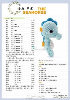 Wendyli_手作:鉤針編織玩偶_海馬薩米圖解,這個是之前... - 微博精選 - 微博台灣站