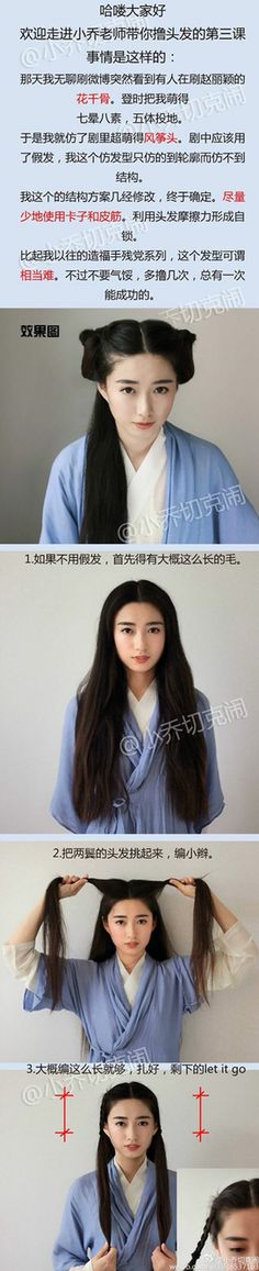 Part 1 of 4 total in historical Chinese hairstyle (花千骨TV inspired)