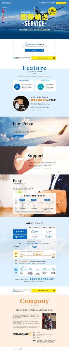 株式会社みかん箱 #LP #ランディングページ #Webデザイン #飛行機