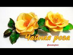 Виктория Смирнова-  Чайная Роза - фоамиран - YouTube