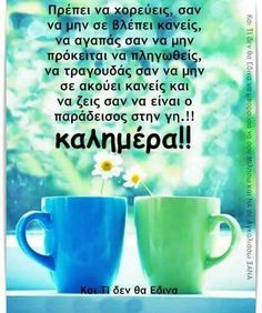 KALIMERA Life Code, Good Morning Good Night, Greek Quotes, Better Life, True Stories, Philosophy, Texts, Positivity, Thoughts