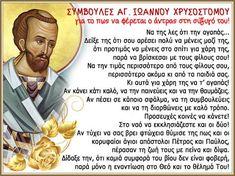 ~ΑΝΘΟΛΟΓΙΟ~ Χριστιανικών Μηνυμάτων!: Η ΧΡΙΣΤΙΑΝΙΚΗ ΣΥΖΥΓΙΑ (Αγ. Ιωάννη του Χρυσοστόμου)