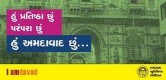 હું પ્રતિષ્ઠા છું પરંપરા છું હું અમદાવાદ છું...   Ahmedabad, India AMC-Ahmedabad Municipal Corporation