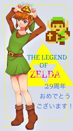 The Legend of Zelda turns 29! 1986/02/21~2015/02/21