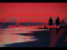 Μια Νύχτα Τρελή - Μιχάλης Χατζηγιάννης + Στίχοι