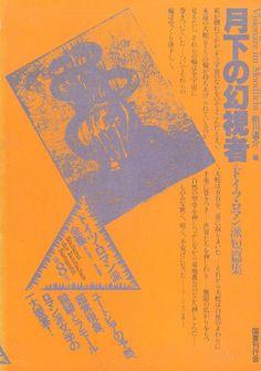 装丁 杉浦康平、鈴木一誌 出版社 国書刊行会 1983年
