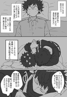 ひじき【原稿中】 (@saitokinako) さんの漫画 | 33作目 | ツイコミ(仮)