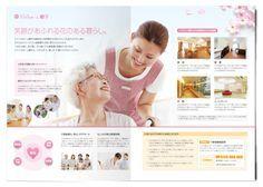 パンフレット(介護施設/老人ホーム用)のサンプルデザイン | デザインミッテ