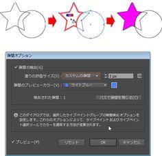 イラレHELP*画像トレースおよびライブペイントの使用方法 (Illustrator CC)隙間オプション