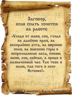 Заговор, если спать хочется на работе Orthodox Prayers, A Beka, Magic Symbols, Destin, Numerology, Holidays And Events, Good To Know, Helpful Hints, Health Fitness