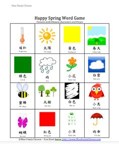 Miss Panda Chinese: Spring Word Game Printable in characters, pinyin, and pictures Mandarin Lessons, Learn Mandarin, Learn Cantonese, China, Chinese Pinyin, Chinese Words, Chinese Phrases, Mandarin Language, Spring Words