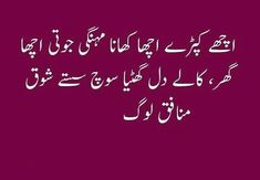 Urdu Quotes Images, Best Urdu Poetry Images, Love Poetry Urdu, Poetry Quotes, Quotations, Qoutes, Truth Quotes, Life Quotes, Real Relationship Quotes