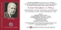Αντώνης Σαμαράκης 9 Δεκεμβρίου 2013