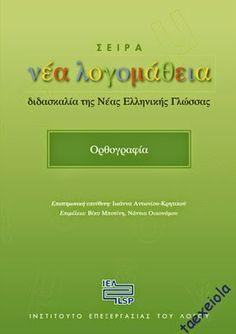 Βοήθημα Ορθογραφίας Νεοελληνικής Γλώσσας - Ασκήσεις