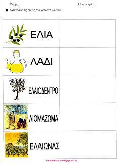 Ελένη Μαμανού: Ελιά Learn Greek, Greek Language, Environmental Education, School Themes, Olive Tree, Holidays And Events, Literacy, Activities, Learning