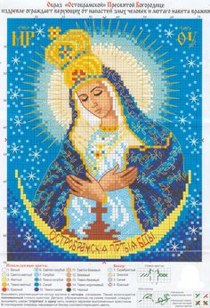 """Схема для вышивания иконы Божией Матери """"Остробрамская"""""""