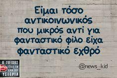 greek funny quotes and status Funny Greek Quotes, Funny Quotes For Teens, Funny Quotes About Life, Greek Sayings, Funny Memes, Jokes, Teen Life, Facebook Humor, Sarcasm Humor