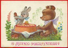 Vintage Soviet Happy Birthday Postcard By V Zarubin USSR 1980 On Etsy