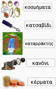 Language Lessons, Speech And Language, Learn Greek, Greek Language, Greek Alphabet, Primary School, Ancient Greek, Speech Therapy, Teaching