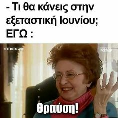 Funny Greek Quotes, Greek Memes, Funny Vid, Funny Clips, Bring Me To Life, English Jokes, Just Kidding, Funny Facts, True Words