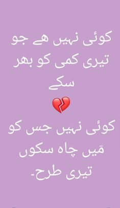 Love Poetry Images, Best Urdu Poetry Images, Urdu Funny Quotes, Sad Quotes, Sweet Love Quotes, Love Is Sweet, Sufi Poetry, Deep Poetry, Imam Ali Quotes