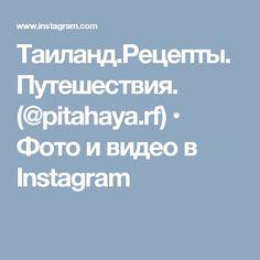 Таиланд.Рецепты.Путешествия. (@pitahaya.rf) • Фото и видео в Instagram