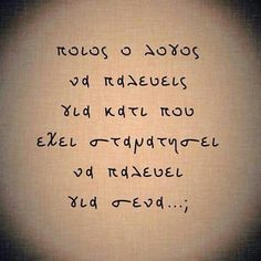 Ποιος ο λόγος; Break Up Quotes, Me Quotes, Work Hard In Silence, Greek Words, Greek Quotes, Word Out, Love Poems, Relationship Quotes, Relationships