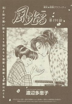 『風光る/191』 Shoujo, Presents, Manga, Flowers, Movie Posters, Movies, Gifts, Favors, Sleeve