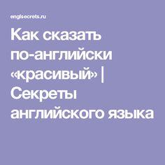 Как сказать по-английски «красивый» | Секреты английского языка