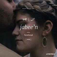 Unusual Words, Rare Words, Unique Words, Beautiful Arabic Words, Cool Words, Urdu Words With Meaning, Hindi Words, Urdu Love Words, Words For Writers