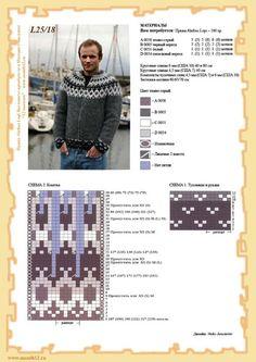 Фотография Fair Isle Knitting Patterns, Knitting Charts, Sweater Knitting Patterns, Knitting Designs, Free Knitting, Knitting Projects, Cable Knitting, Knitting Needles, Crochet Chart