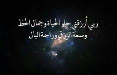 ربي ارزقني حلو الحياة و جمال الحظ و سعة الرزق و راحة البال