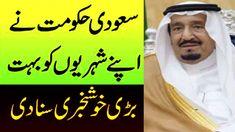 سعودی حکومت نے شہریوں کو خوشخبری سنا دی ۔