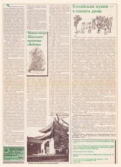 """Специальный выпуск газеты """"Екатеринбургская неделя"""" июнь 1996 года (часть 4)"""