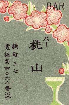 https://flic.kr/p/quSVnT   japanese matchbox label