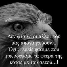 Unique Quotes, Greek Quotes, Food For Thought, Wise Words, Life Quotes, Messages, Thoughts, Narcissist, Angel