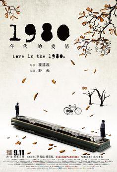 1980年代的爱情 Love in the 1980s (2015)  |   BT分享-中国最大的电影种子分享平台
