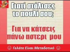 Humor, Have Some Fun, Best Quotes, Greek, Memes, Funny, Best Quotes Ever, Humour, Meme