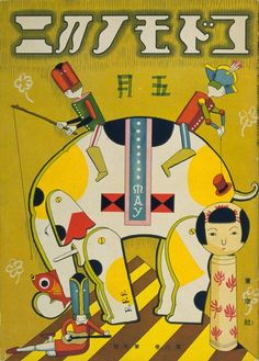 "Cover of 'コドモノクニ ' (Children's Kingdom"" illustrated by 武井武雄 (Takeo Takei) 1930s"