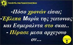 Funny Greek Quotes, Funny Quotes, Funny Memes, Jokes, Speak Quotes, Funny Statuses, Enjoy Your Life, Just For Laughs, Positive Vibes