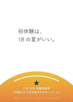 「初体験は18の夏がいい」和歌山県の投票を呼びかけるポスターに賛否 - ライブドアニュース