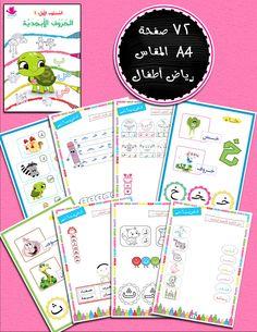 سلسلة كتب للأطفال منهج نور البيان المستوى الأول 1